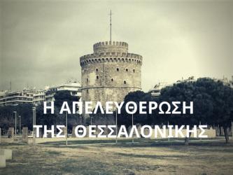 Πέντε σημεία στη Θεσσαλονίκη που συνδέθηκαν άμεσα με την απελευθέρωσή της (ΒΙΝΤΕΟ & ΦΩΤΟ)