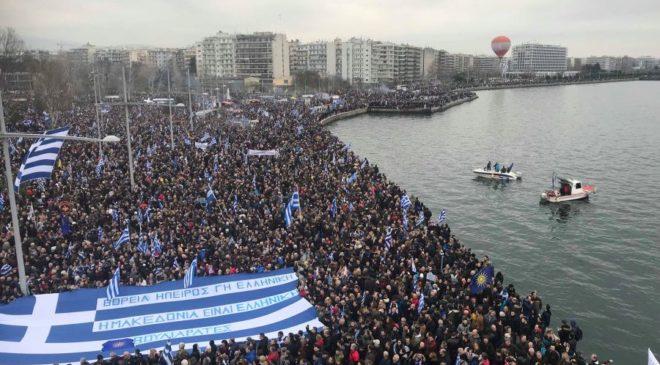 """""""Η Μακεδονία είναι Ελλάδα"""" θα φωνάξουν και σήμερα χιλιάδες λαού (ΒΙΝΤΕΟ)"""