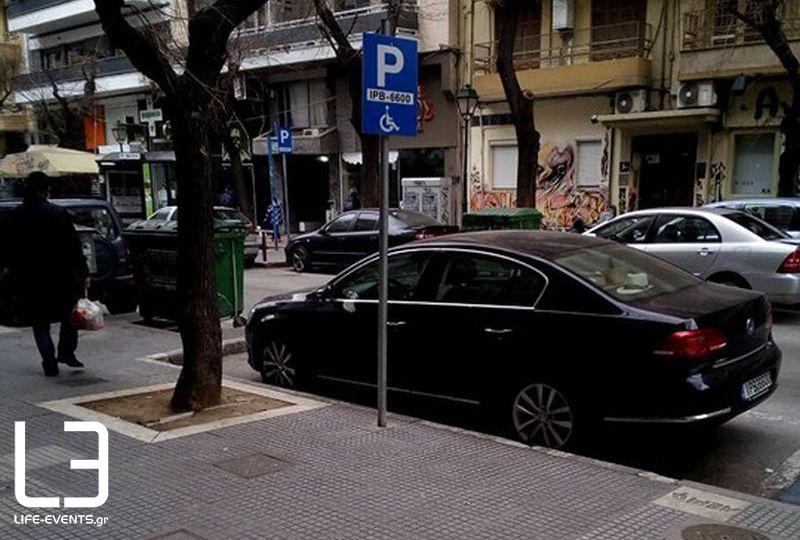 Δελτία στάθμευσης σε ΙΧ αυτοκίνητα γονέων ή παιδιών ΑμεΑ