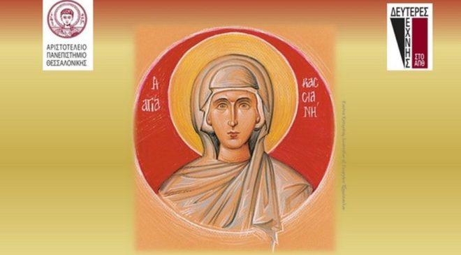 «Κασσιανή, η βυζαντινή ποιήτρια και συνθέτιδα» – Μουσικοθεατρικό αφιέρωμα στο ΑΠΘ