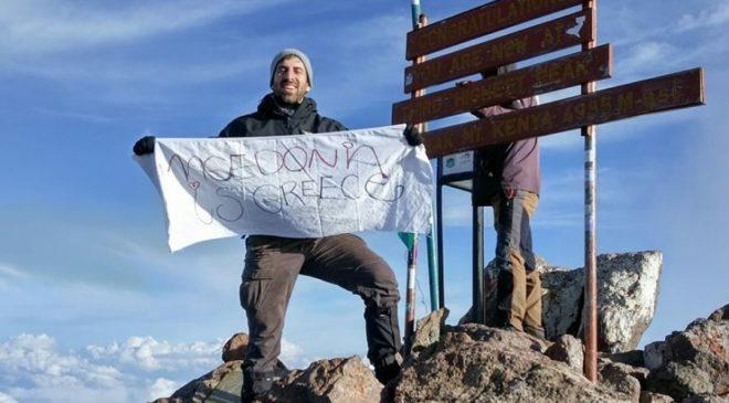"""Μήνυμα από τα 4.985 μέτρα στην Κένυα – """"Η Μακεδονία είναι Ελλάδα"""""""