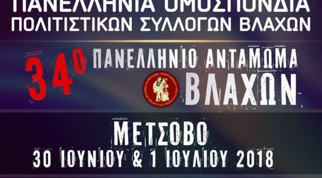 Στο Μέτσοβο το 34ο Πανελλήνιο Αντάμωμα Βλάχων