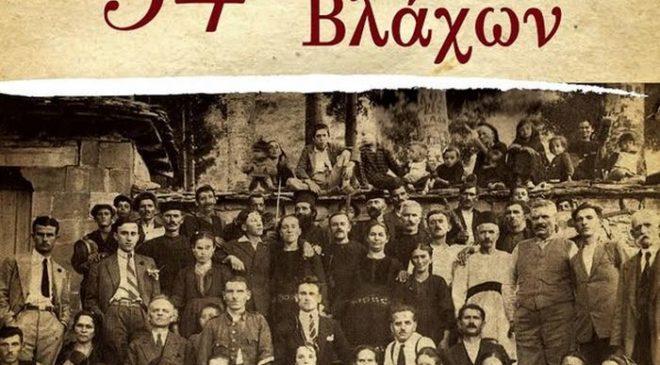 Αντάμωμα των Βλάχων στο Μέτσοβο