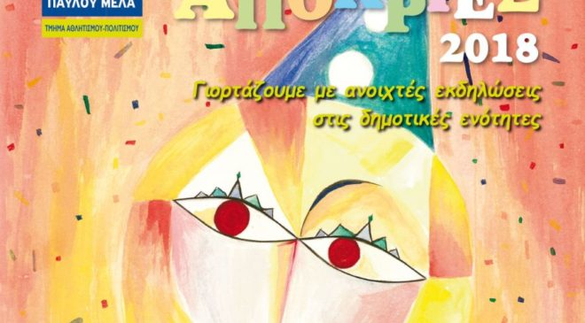 Καθαρά Δευτέρα: Σειρά εκδηλώσεων και δράσεων στο δήμο Παύλου Μελά