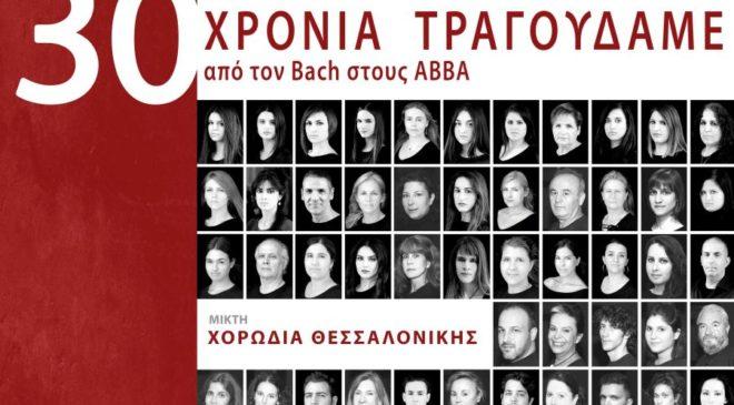 Βέροια: 30 χρόνια τραγουδάμε από τον Bach στους ABBA