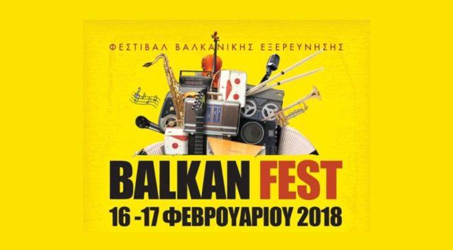 Αρχίζει σήμερα 8ο Balkan Fest στον πολυχώρο WE