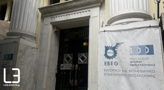 ΕΒΕΘ: Δωρεά 300.000 ευρώ νοσοκομεία της Θεσσαλονίκης