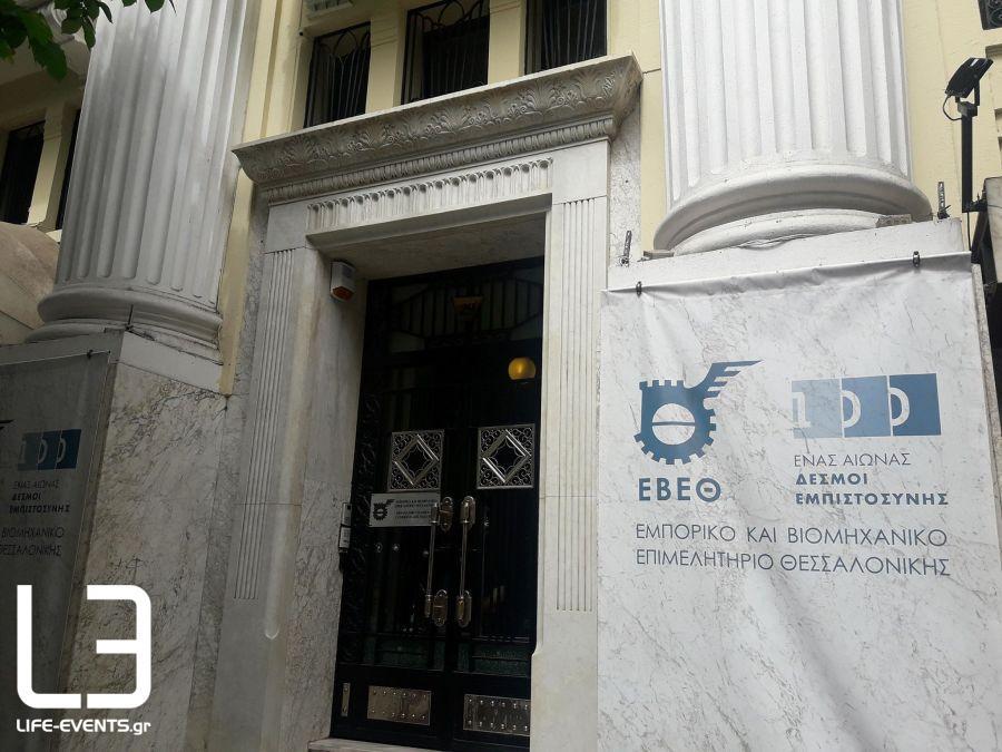 ΕΒΕΘ: Διαδικτυακό σεμινάριο με θέμα τις επιχειρήσεις