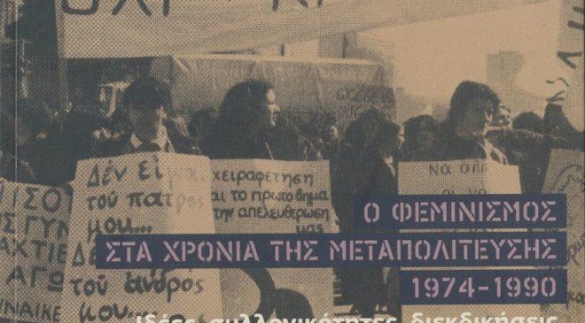«Ο φεμινισμός στα χρόνια της μεταπολίτευσης, 1974-1990: ιδέες, συλλογικότητες, διεκδικήσεις»