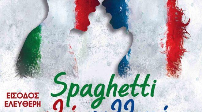 «Spaghetti αλά Γαλλικά» – Με τρόφιμα αντί για εισιτήριο η είσοδος στην παράσταση