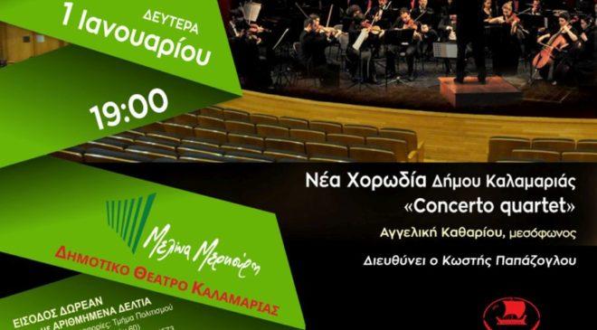 Πρωτοχρονιάτικη συναυλία και ποικίλες εκδηλώσεις στην Καλαμαριά