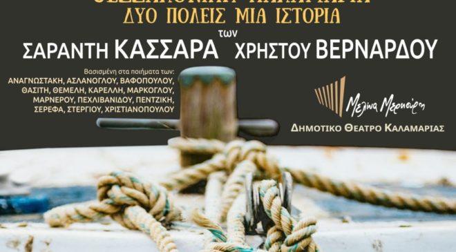 «Θεσσαλονίκη- Καλαμαριά: Δύο πόλεις μια ιστορία»
