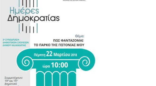 Ημέρες Δημοκρατίας στο Δήμο Καλαμαριάς
