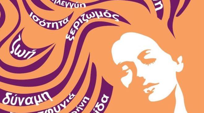Εκδήλωση για την Παγκόσμια Ημέρα της Γυναίκας στην Καλαμαριά