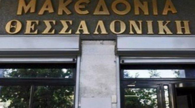 """Οι Ενώσεις καταδικάζουν τις απολύσεις στην εφημερίδα """"Μακεδονία"""""""
