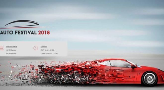 Πάνω από 120 μοντέλα αυτοκινήτων και 4 πρεμιέρες νέων ΙΧ στο Auto Festival