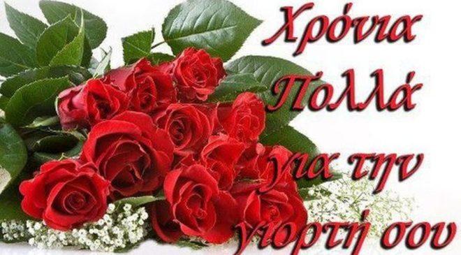 25 Μαρτίου: Ευχές για γιορτή – Χρόνια πολλά σε όσους γιορτάζουν